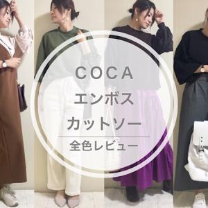 ママ目線でレビュー!全色チャレンジしたcoca【コカ】エンボス加工バルーンスリーブトップス