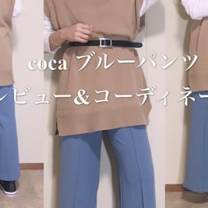 coca のブルーパンツのレビュー&コーデ 【正直失敗しました】