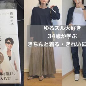 「佐藤治子:普通の服を、はっとするほどキレイに着る 」34歳が挑む