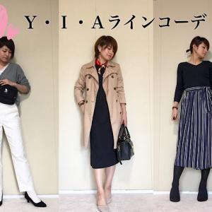 【ファッションシルエット】A・I・Yラインコーデ法をわかりやすく解説
