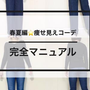 痩せて見える服選び&着こなし方の完全マニュアル【春夏編】