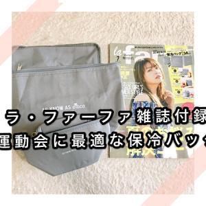 【ラ ファーファ 雑誌】運動会に最適な保冷バッグの直レポ