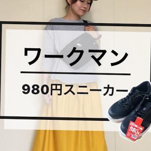 【ワークマンレディーススニーカー】980円で手に入る今どきのスカートコーデ
