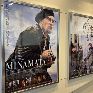 【映画感想】MINAMATA(21年9月)