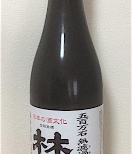 五百万石 無濾過 純米大吟醸 梵(Born)【福井県の酒】