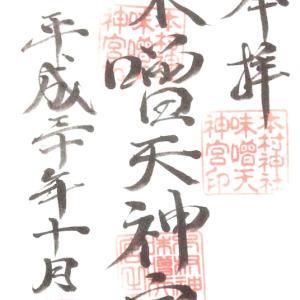 本村神社:味噌天神 ②(御朱印は喫茶モナミで)【熊本県熊本市】