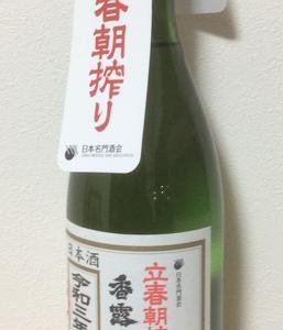 立春朝搾り 香露 特別純米 生原酒【熊本】