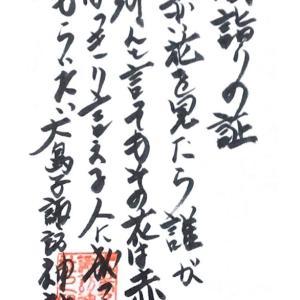 大島子諏訪神社 ③(アマビエの石神様と訓示入り御朱印)【熊本県天草市有明町】