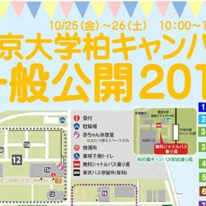 10/25(金)26(土)は東京大学柏キャンパス一般公開です♪