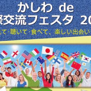 かしわ de 国際交流フェスタ 2019が11/17(日)に開催されます~♪