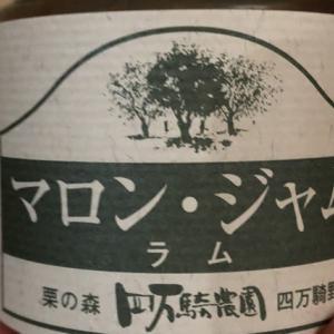 四万騎農園の絶品 マロンジャム☆(茨城県かすみがうら市)
