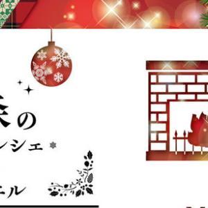 12/14は森のマルシェ・ド・ノエル☆「おかあさんといっしょ」映画流山特別試写会の抽選会もあります(^^)/