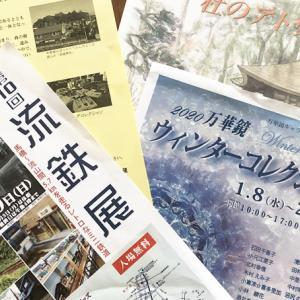 2020年1・2月の流山本町イベント情報(万華鏡・流鉄展など)