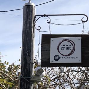 蔵のカフェ+ギャラリー灯環(とわ)さんの野菜たっぷりランチプレート♪(流山本町)