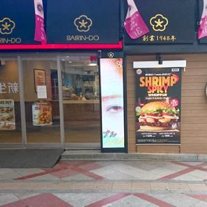 【テイクアウト】バーガーキング柏梅林堂店のワッパーはボリュームが凄いですね!