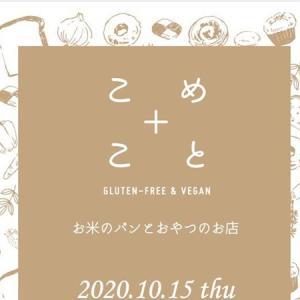 10月15日(日)南柏駅西口にお米のパンとおやつのお店「こめこと+」がオープン