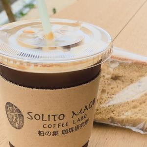 テラス席で美味しいコーヒーを♪ソリトマーゴコーヒーラボ(柏の葉)