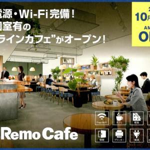 おおたかの森に全席電源・Wi-Fi完備のオンラインカフェ「Remo Cafe」オープン☆