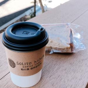 テラス席で美味しいコーヒー♪柏の葉 珈琲研究所 SOLITO MAGO Coffee Labo