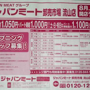 ジャパンミート卸売市場 流山店は8月上旬オープンです^^