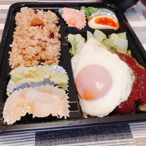 【テイクアウト】「ごはんcafe Moi」さんのボリューミーハンバーグ弁当☆(江戸川台)