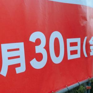 JAPAN MEAT 卸売市場 流山店7/30(金)オープン☆