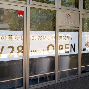 カフェレクセル 7月28日(水)新規オープン♪(おおたかの森SCこかげテラス)