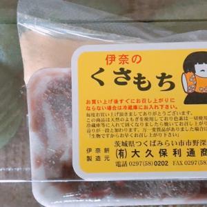 「大久保利通商店」の絶品草餅☆(つくばみらい市)