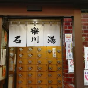 【銭湯探訪記】石川湯(東京都世田谷区北沢)