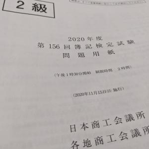 日商簿記2級を受けました~受験経験者から見た簿記2級の難易度や役立ち度