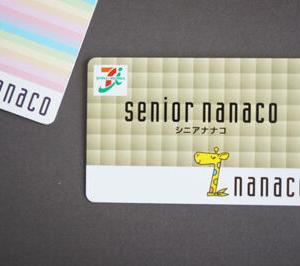 nanacoカードとシニアナナコカードを作るならこの日がお得!