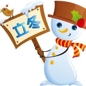 立冬も過ぎて・・・いよいよ冬本番!