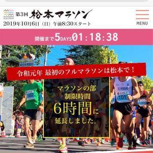 【週末】いよいよ第3回松本マラソン【台風は?】