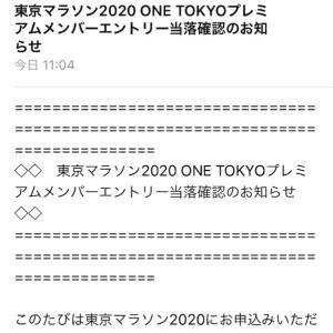 【結果は】東京マラソン2020【いかに?】