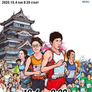 【速報でも無いけど】松本マラソン中止【これでエントリーはゼロ】