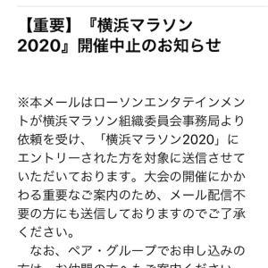 【速報】横浜マラソン中止決定!