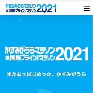 【速報】開催日決定! かすみがうらマラソン2021【開催祈願】