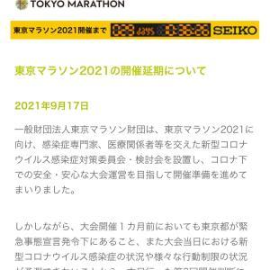 【開催?中止?】東京マラソン2021開催可否【どっち?】