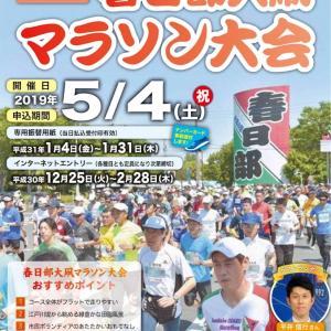 【令和最初の】第31回 春日部大凧マラソン大会【マラソン大会】