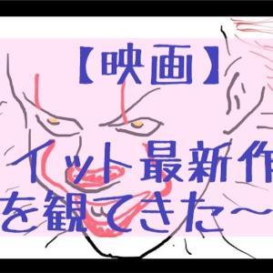 【映画】IT イット最新作を観てきた〜
