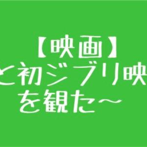 【映画】娘と初ジブリ映画を観た〜