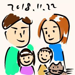 【イラスト】いい夫婦の日