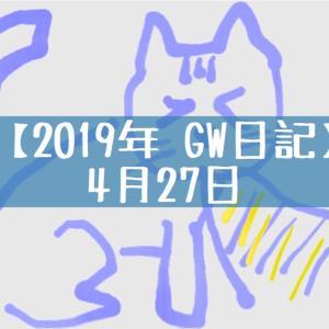 【2019年 GW日記】4月27日