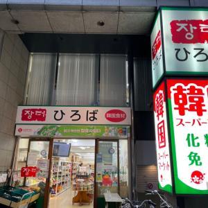 「大阪」韓国スーパーひろば