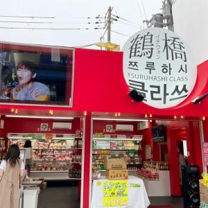 「大阪」またまた新しい韓国のお店!鶴橋クラス