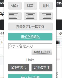 はてなブログのChrome拡張機能で絶対入れたほうがいい「Chrome Add-on for Hatena」【自分用】