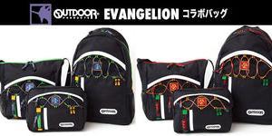 エヴァ×OUTDOOR「デイパック」「ショルダーバッグ」「スリングバッグ」発売 機体カラーをイメージしたバンジーコード