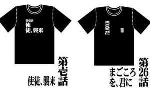 「新世紀エヴァンゲリオン 全話Tシャツ」2020年1月再販