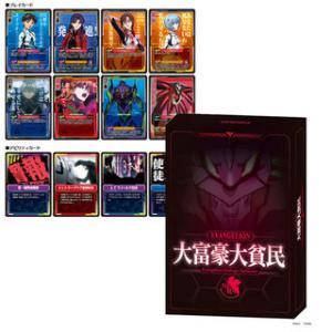 カードゲーム『エヴァンゲリオン 大富豪大貧民』発売