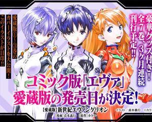貞本エヴァ愛蔵版の発売日が決定 1~3巻のカバー画像も公開